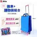 可超取~新組合Ebike依貝克專利/依貝克A4推車-粉色+購物袋組合/摺疊推車/兩輪推車/行李車/購物車/手拉車