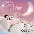 【OSIM】uLove白馬王子按摩椅(OS-868)