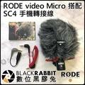 數位黑膠兔【 RODE video Micro + SC4 手機 轉接線 】