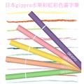 正品日本gippro 水果香味彩虹彩色簽字筆 5色