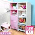 【美樂麗】36L*4 四層收納櫃 隱藏上掀蓋置物 x1入/組
