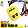 【電瓶檢測大師】汽車蓄電池電瓶檢測儀 電瓶電量檢測汽車電壓內阻冷啟動電流