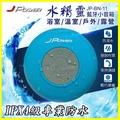 J-Power 水精靈藍芽喇叭 藍牙無線傳輸迷你音箱 吸盤固定 IPX4防水 防潑水 iphone 6s 7 Note 4 5 A5 A7 A8 J5 J7 Pime S6 S7 edge S8+ M10/10 evo Pro U Ultra ZE552KL XZs
