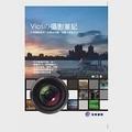 Viosの攝影筆記:40個重點教你一次搞定拍攝、修圖、後製技巧