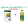 最划算的組合 安麗蛋白素(450g)+dorian冷壓初榨橄欖油(1公升) 特賣活動 !