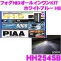供PIAA peer HH254SB白藍色歐斯特6000K HB型霧燈使用的HID轉換配套元件 Creer Online Shop