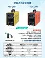 200電焊機