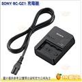 SONY BC-QZ1 電池充電器 公司貨 NP-FZ100 電池專用 電池座充