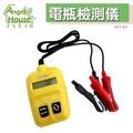 電瓶檢測儀 BA 9-18V 冷啟動測量 10-999CCA 電瓶檢測大師