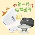 安博盒子PRO2台灣越獄版 贈無線鍵盤&LED感應夜燈/飛碟夜燈 市值1299