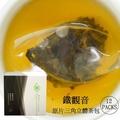 【舞間茶心】鐵觀音-原片立體茶包12入(鐵觀音)