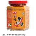 里仁-有機味噌辣椒醬-辣味280g