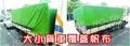 【台南合庭帆布】大小貨車覆蓋帆布 防水帆布 遮雨棚 貨車帆布