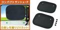 權世界@汽車用品 日本SEIWA 吸盤式固定側窗專用遮陽小圓弧 99%抗UV 黑色2入 38×50公分 Z97