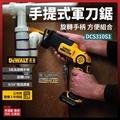 得偉DEWALT 充電軍刀鋸 DCS310S1 單電池1.5AH [天掌五金]