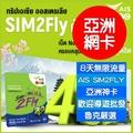 亞洲17國漫遊 AIS  上網卡 8天 4GB高速後限速吃到飽 現貨特價 AIS sim2fly亞洲4G上網卡sim卡17國8天4GB日本 澳洲 印度 尼泊爾 柬埔寨 緬甸 寮國 印尼