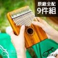 【全館折300】GECKO K17K 拇指琴 卡林巴琴 拇指鋼琴 17音 相思木 卡林巴 Kalimba