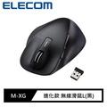 【ELECOM】M-XG進化款 無線滑鼠L(黑)