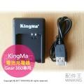 【配件王】現貨 三星 Samsung Gear 360度 攝影機 KingMa 電池充電器 副廠充電器 另 原廠鋰電池