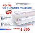 【立明 LED】最低優惠 東亞 LED 4243 T8 山型燈 4尺雙管+附東亞原廠LED燈管 台灣製造 保固一年