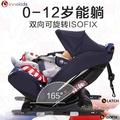 innokids汽車用兒童安全座椅0-12歲嬰兒寶寶新生兒4檔可躺【免運】