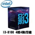INTEL i3-8100 四核/4執行緒/3.6GHz/6M快取/UHD630/65W(代理商)