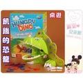 麗嬰兒童玩具館~親子益智趣味桌遊-飢餓的恐龍-鱷魚拔牙驚嚇遊戲