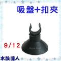 【水族達人】《吸盤+水管扣夾(吸環組小) 9/12mm 軟管硬管用 1入》