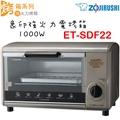 ZOJIRUSHI 象印多用途烤箱 ET-SDF22