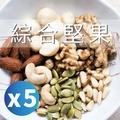 [五桔國際] 養生綜合堅果(500g) X5包入