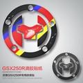 摩托車GSX250R裝飾品創意改裝油箱貼花鑰匙圈貼靈獸反光貼紙