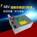 (含運)48V 25,30,40AH 32650全新鋼體圓柱鋰鐵電池 鐵鋰電池 電動機車(送5A充電器)非超威鋰電池