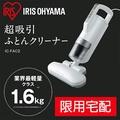 【限宅配】日本 IRIS OHYAMA 超吸引除蟎吸塵器 IC-FAC2 超輕量1.6kg 防過敏除塵蹣《沐沐美妝》DL