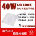 [喜萬年]含稅 旭光 LED 40W 860 6000K 白光 全電壓 光板燈 平板燈 輕鋼架_SI430049