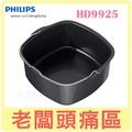 飛利浦氣炸鍋用烘烤籃/焗烤鍋 HD9925 無彩盒~適用HD9220 HD9230 HD9240 HD9642