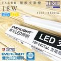 億光照明 【棠米客】四尺 18w T5 綠能 LED 支架燈 層板燈