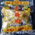 11月25日出貨 台東 東興 香Q梅肉  超商最多9包 宅配運費100元  30包免運