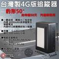 追蹤王 -台灣製(4G版) 汽機車專用GPS追蹤器 - 豹形50