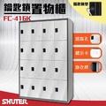 【金魚池】樹德SHUTER - 多功能鑰匙鎖置物櫃 FC-416K 櫃子/收納櫃/置物櫃/密碼櫃/鑰匙櫃/鎖櫃