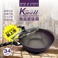 【金美滿KITCHENWELL】紫羅蘭新貴族無毒健康鍋