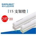 量販~20支~億光 T5支架燈 2呎 LED燈管 一體成形 層板燈 間接照明 2尺