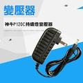 攝彩@神牛P120C持續燈變壓器 9V-1.5A鋰電充電器 適用LED燈 神牛P120C雙色溫持續燈變壓器