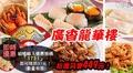 廣香龍華樓餐廳-平假日午晚餐單人吃到飽