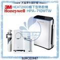 【贈濾網】【3M x Honeywell】HEAT2000櫥下型熱飲機【淨水組,贈安裝】+ 智慧淨化抗敏空氣清淨機 HPA-710WTW【5-10坪】