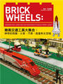 Brick Wheels:樂高交通工具大集合,神奇的飛機、火車、汽車、船隻和太空梭 Brick Wheel: Amazing Air, Land and Sea Machines to Build from LEGO