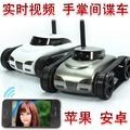 包邮智能实时迷你手机wifi遥控视频车带摄像头android小坦克玩具