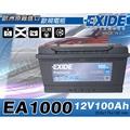 全動力- EXIDE 歐規進口電池 汽車電瓶 EA1000 (100Ah)全新價 BENZ C180 C200 C230