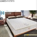 吉兒好市多COSTCO線上代購-Sealy席伊麗 雙人標準床墊 火星 (宅配)