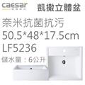 CAESAR凱撒衛浴 立體盆 浴室面盆 臉盆 洗臉盆 瓷盆 浴室洗手槽 洗手台 盥洗盆 LF5236 方型臉盆