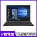華碩 ASUS X560UD 256G PCIe SSD+1T特仕款【升8G/i7 8550/1050/Buy3c奇展】